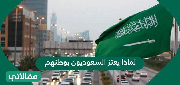 لماذا يعتز السعوديون بوطنهم ؟