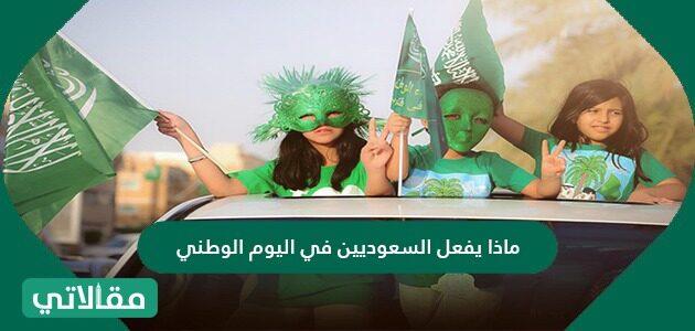 ماذا يفعل السعوديين في اليوم الوطني