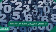 ما العددان التاليان في النمط ٤ ١٢ ٣٦ ١٠٨