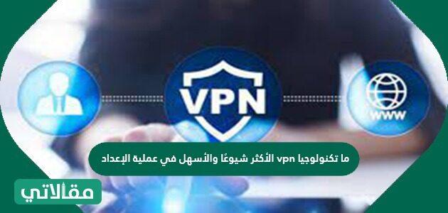 ما تكنولوجيا vpn الأكثر شيوعًا والأسهل في عملية الإعداد