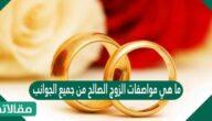 ما هي مواصفات الزوج الصالح من جميع الجوانب