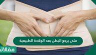 متى يرجع البطن بعد الولادة الطبيعية