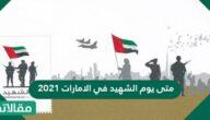 متى يوم الشهيد في الإمارات 2021