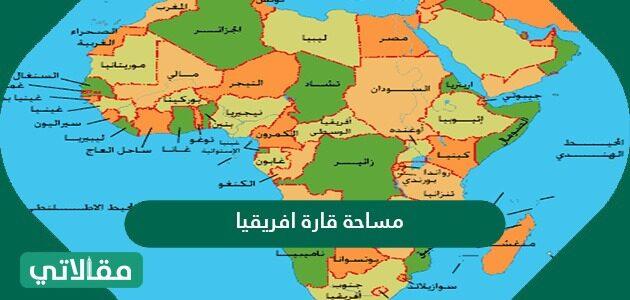 ما هي مساحة قارة أفريقيا