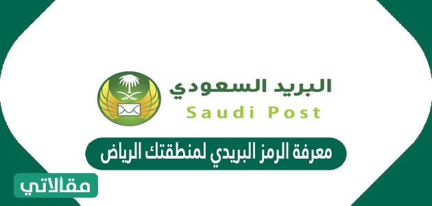 معرفة الرمز البريدي لمنطقتك الرياض