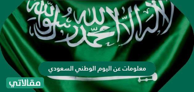 معلومات عن اليوم الوطني السعودي