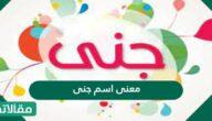 معنى اسم جنى في اللغة العربية وفي علم النفس