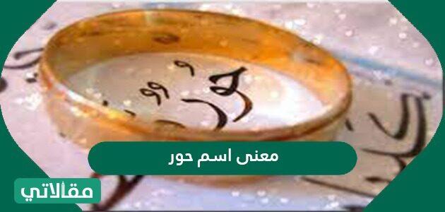 معنى اسم حور في اللغة العربية وفي علم النفس