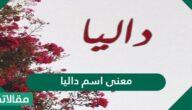 معنى اسم داليا وفي اللغة العربية علم النفس
