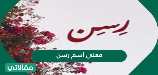 معنى اسم رسن في اللغة العربية وصفات حاملة الاسم