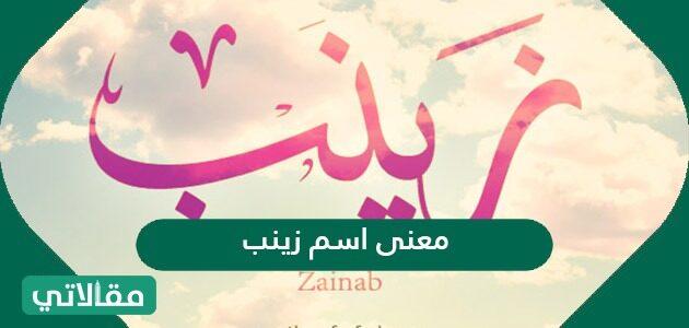 معنى اسم زينب وصفات من يحمل الاسم وحكم التسمية به
