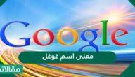 معنى اسم غوغل ومجالات عمل غوغل