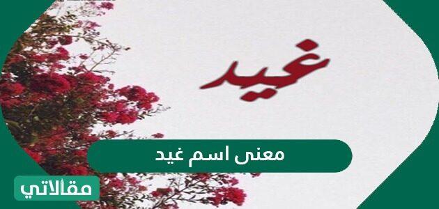 معنى اسم غيد في اللغة العربية وصفات حاملة الاسم