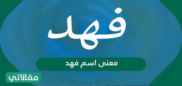معنى اسم فهد حكم تسميته في الإسلام