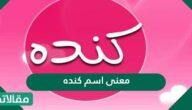 معنى اسم كنده في القرآن الكريم وحكم التسمي به
