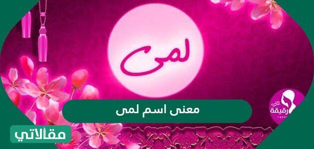 معنى اسم لمى في اللغة العربية حكم التسمية