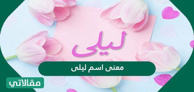 معنى اسم ليلى في اللغة العربية حكم التسمية