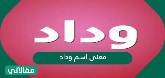 معنى اسم وداد في اللغة العربية وصفات حاملة الاسم