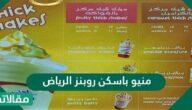 منيو باسكن روبنز الرياض