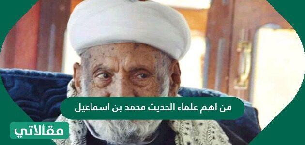 من أهم علماء الحديث محمد بن إسماعيل