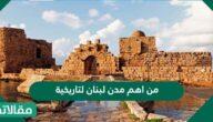 من أهم مدن لبنان التاريخية