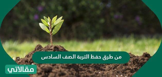 من طرق حفظ التربة الصف السادس