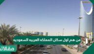 من هم اول سكان المملكه العربيه السعوديه
