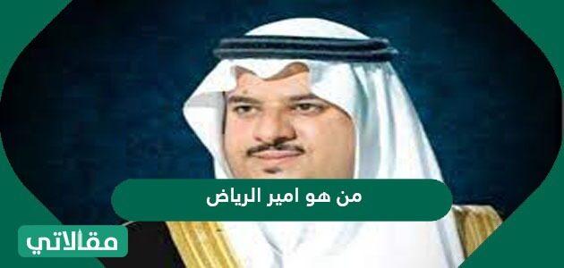 من هو امير الرياض الجديد وأهم المعلومات عنه؟