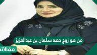 من هو زوج حصه سلمان بن عبد العزيز؟