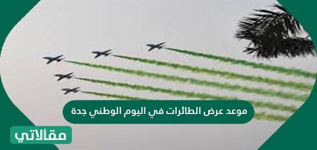 موعد عرض الطائرات في اليوم الوطني جدة 91