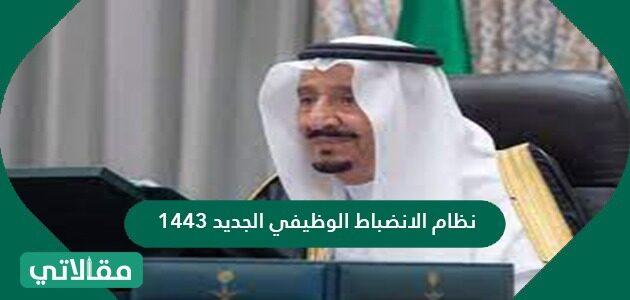 نظام الانضباط الوظيفي الجديد 1443