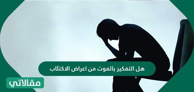 هل التفكير بالموت من اعراض الاكتئاب؟