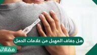 هل جفاف المهبل من علامات الحمل