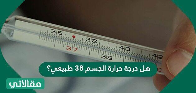 هل درجة حرارة الجسم 38 طبيعي؟