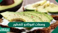 وصفات افوكادو للفطور