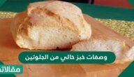 وصفات خبز خالي من الجلوتين