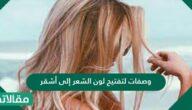 وصفات لتفتيح لون الشعر إلى أشقر بطرق طبيعية وأمنة
