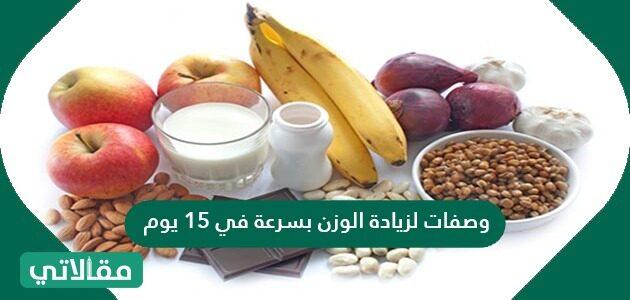 وصفات لزيادة الوزن بسرعة في 15 يوم