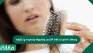 وصفات لمنع تساقط الشعر وتطويله وتنعيمه وتكثيفه للشعر الجاف