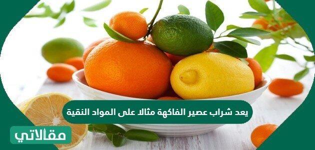 يعد شراب عصير الفاكهة مثالاً على المواد النقية