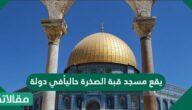يقع مسجد قبة الصخرة حالياً في دولة