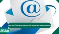 يمكن تتضمن الرسالة في البريد الالكتروني أي نوع من البيانات قد تكون صورة أو فيديو وغيرها