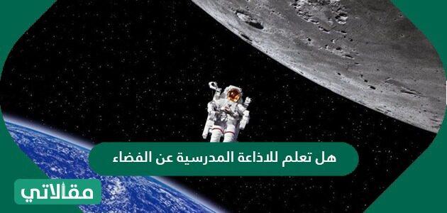 هل تعلم للإذاعة المدرسية عن الفضاء