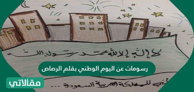 رسومات عن اليوم الوطني بقلم الرصاص