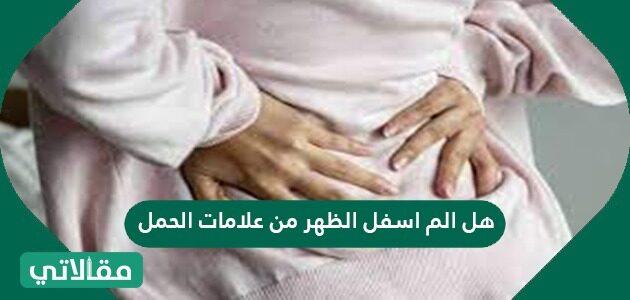 هل ألم أسفل الظهر من علامات الحمل