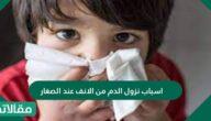أسباب نزول الدم من الانف عند الصغار