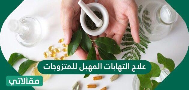 علاج التهابات المهبل للمتزوجات