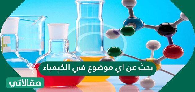 بحث عن أي موضوع في الكيمياء