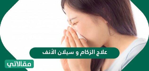 علاج الزكام وسيلان الأنف
