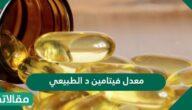 معدل فيتامين د الطبيعي في الجسم
